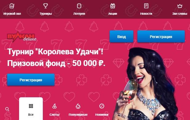 Казино онлайн играть на деньги рубли вулкан контрольчестности рф