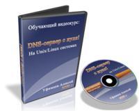 Система DNS видео онлайн