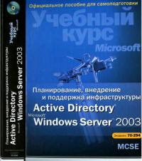 Active Directory Windows Server 2003