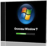 Основы Windows 7 обучающее видео