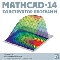 Самоучитель mathcad