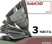 AutoCAD для начинающих