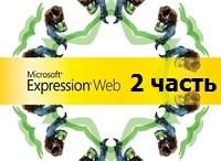 уроки Expression Web