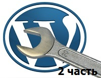 Настройка WordPress