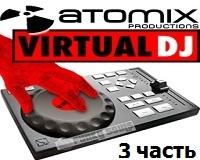 Virtual DJ уроки