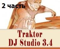 Traktor DJ Studio на русском