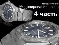 Моделирование в 3D Max часы