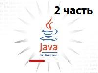 Обучение Java (2 часть) (видео уроки)
