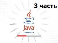Обучение Java (3 часть) (видео уроки)