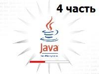 Обучение Java (4 часть) (видео уроки)