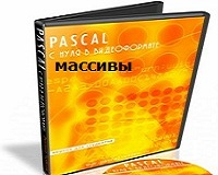 Turbo Pascal: массивы (видео уроки)