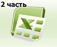 Видео уроки MS Excel