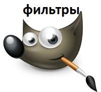 Фильтры в GIMP