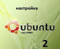 Настройка Ubuntu 1004