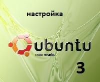Настройка Ubuntu