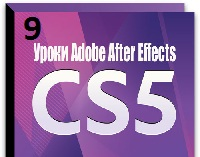 Уроки After Effects CS5