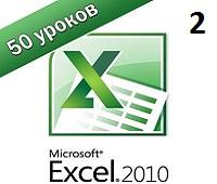 Excel 2010 самоучитель