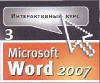 Самоучитель Word 2007