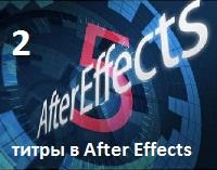 Титры в After Effect