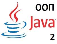 Java ООП (часть 2) (видео урок)