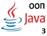 Java ООП (часть 3) (видео урок)