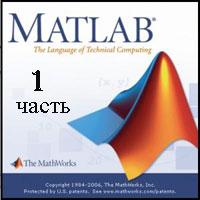 MATLAB для начинающих ч.1 (видео уроки)