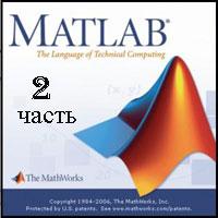 MATLAB для начинающих ч.2 (видео уроки)