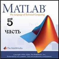 MATLAB для начинающих ч.5 (видео уроки)