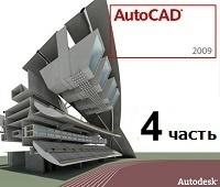 AutoCAD для начинающих (часть 4)