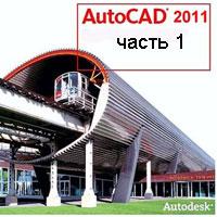 Уроки AutoCAD 2011 часть 1 (видео онлайн)