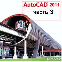 Уроки AutoCAD 2011 часть 3 (видео онлайн)