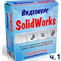 Самоучитель SolidWorks часть 1 (видео уроки)