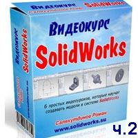 Самоучитель SolidWorks часть 2 (видео уроки)