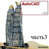 Самоучитель AutoCAD 2010 часть 3 (видео уроки)