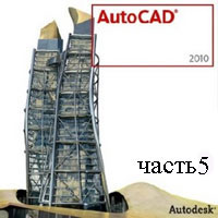 Самоучитель AutoCAD 2010 часть 5 (видео уроки)