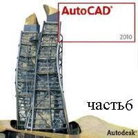 Самоучитель AutoCAD 2010 часть 6 (видео уроки)