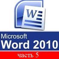 Самоучитель Word 2010 часть 5 (видео уроки)