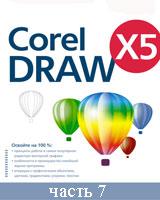 Самоучитель CorelDRAW X5 часть 7 (онлайн видео)