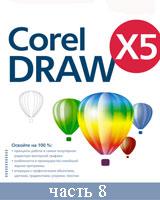 Самоучитель CorelDRAW X5 часть 8 (онлайн видео)
