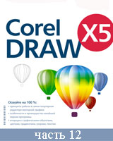 Самоучитель CorelDRAW X5 часть 12 (онлайн видео)