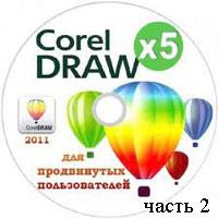 CorelDraw для продвинутых пользователей часть 2 (видео уроки)