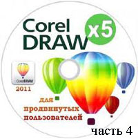 CorelDraw для продвинутых пользователей часть 4 (видео уроки)