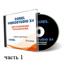 Уроки Corel VideoStudio часть 1 (видео онлайн)
