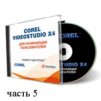 Уроки Corel VideoStudio часть 5 (видео онлайн)