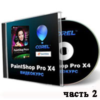 Corel PaintShop Pro X4 часть 2 (уроки онлайн)