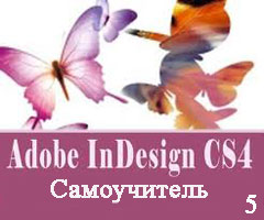 Самоучитель Adobe InDesign часть 5 (видео онлайн)