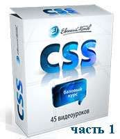 Уроки CSS часть 1 (онлайн видео)