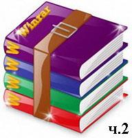 Архиватор WinRar ч.2 (видео уроки)