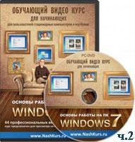 Основы работы на ПК – Windows 7 ч.2 (видео уроки)