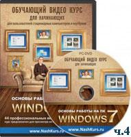 Основы работы на ПК – Windows 7 ч.4 (видео уроки)